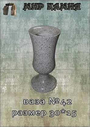 Гранитная ваза №42