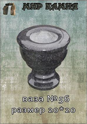 Гранитная ваза №56