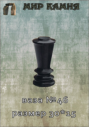 Ваза № 46