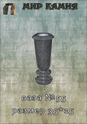 Ваза № 55