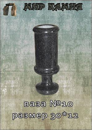 Гранитная ваза №10