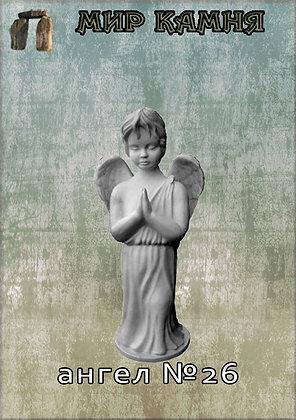 Ангел №26