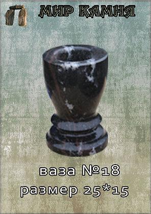 Гранитная ваза №18