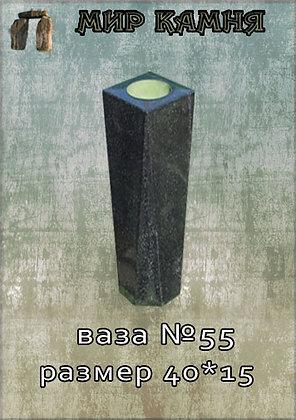 Гранитная ваза №55