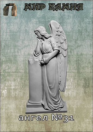 Ангел №31
