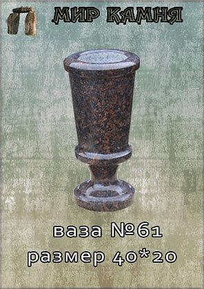 Гранитная ваза №61