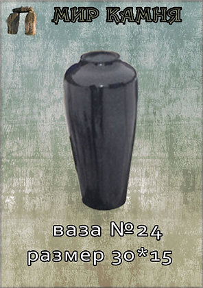 Гранитная ваза №24