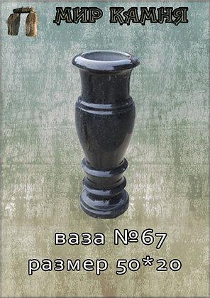 Гранитная ваза №67
