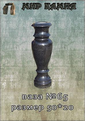 Гранитная ваза №65