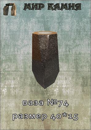 Ваза №74
