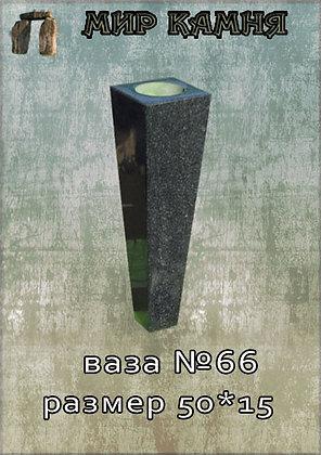 Гранитная ваза №66