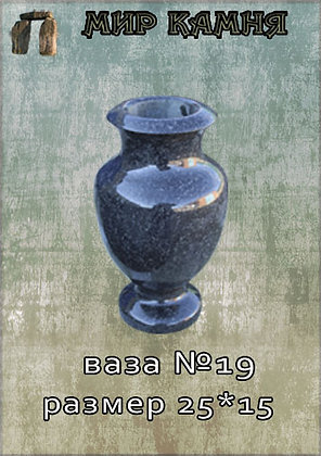Гранитная ваза №19