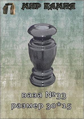 Гранитная ваза №33