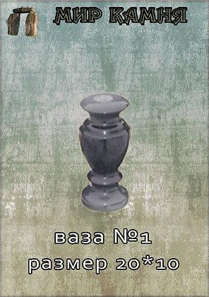Гранитная ваза №1