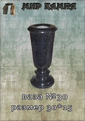 Гранитная ваза №30