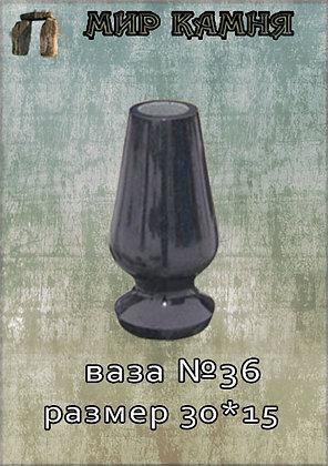 Гранитная ваза №36