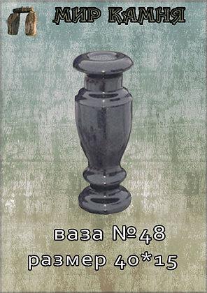 Гранитная ваза №48