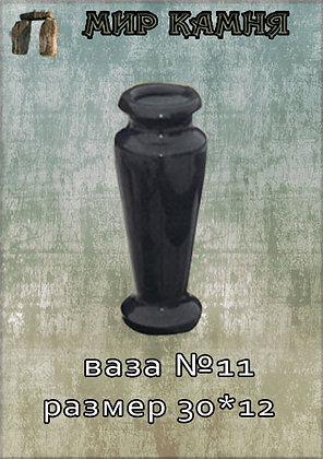 Гранитная ваза №11