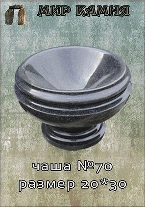 Чаша №70