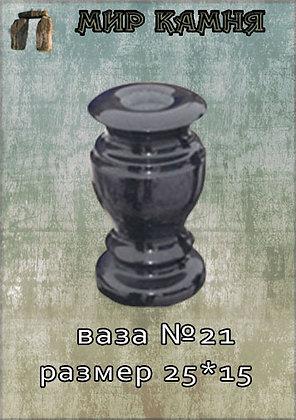 Гранитная ваза №21