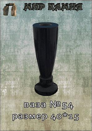 Гранитная ваза №54