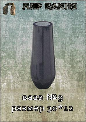 Гранитная ваза №9