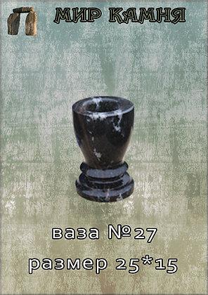 Ваза № 27