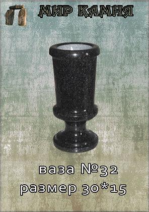Гранитная ваза №32