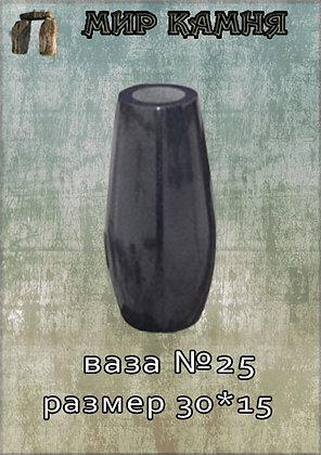 Гранитная ваза №25