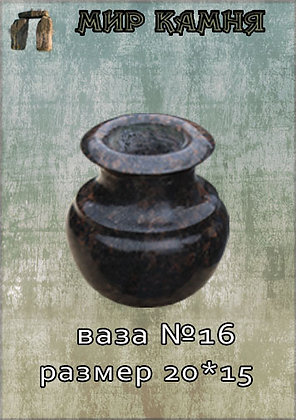 Гранитная ваза №16