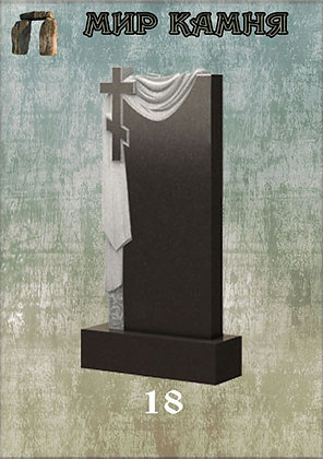Гранитный памятник №18
