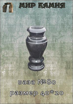 Ваза № 80