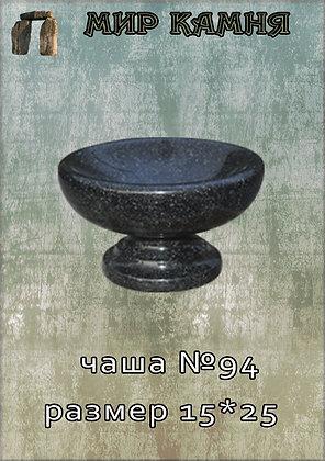Чаша №94