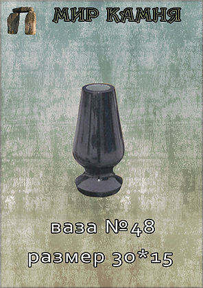 Ваза № 48