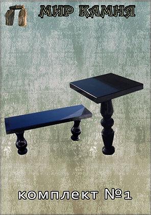 Гранитные стол и лавка №1