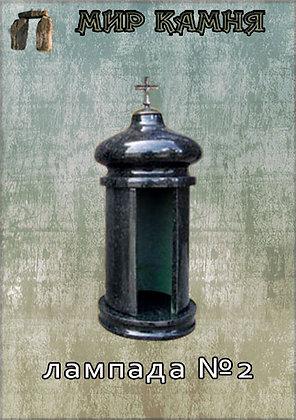 Гранитная лампада №2