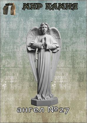 Ангел №27