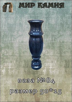 Ваза №84