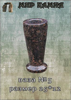 Гранитная ваза №5