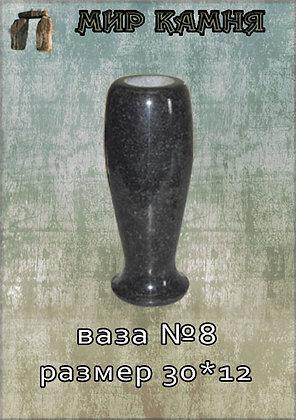 Гранитная ваза №8