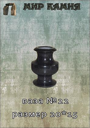 Ваза № 22