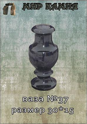 Гранитная ваза №37