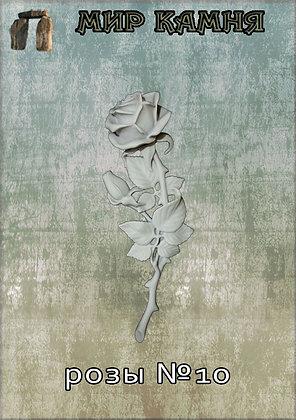 Розы №10