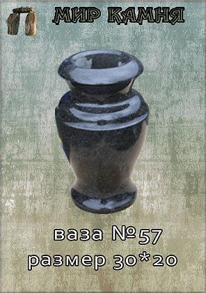 Гранитная ваза №57