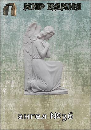 Ангел №36