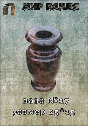 Гранитная ваза №17