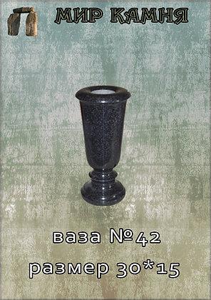 Ваза № 42