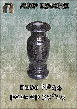 Гранитная ваза №44