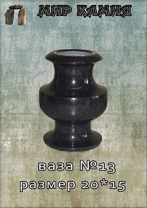 Гранитная ваза №13