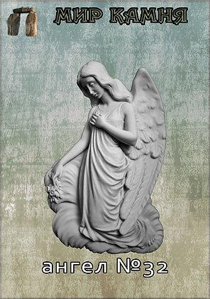 Ангел №32